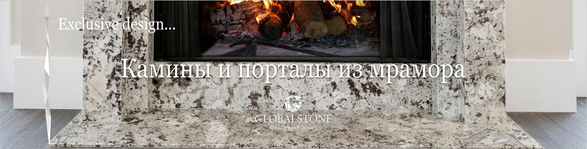Камины и порталы из мрамора