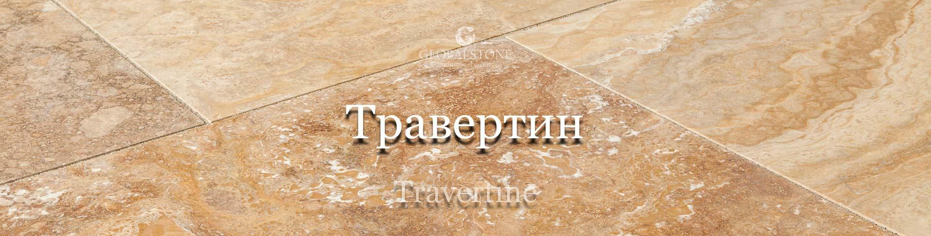 Травертин