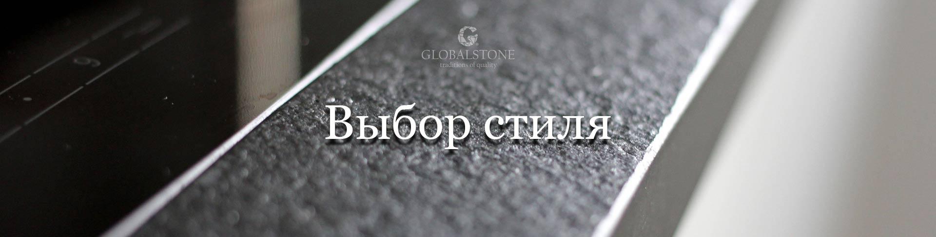 Выбор стиля - изделия из натурального камня