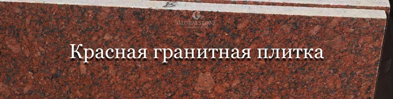 Красная плитка из гранита